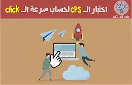 اختبار CPS لحساب سرعة الـ click
