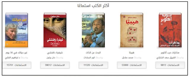 3 مواقع للحصول على كتب صوتية أو مسموعة بالعربية في مختلف المجالات
