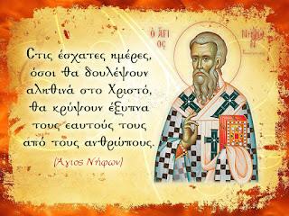 Αποτέλεσμα εικόνας για Άγιος Νήφων, επίσκοπος Κωνσταντιανής