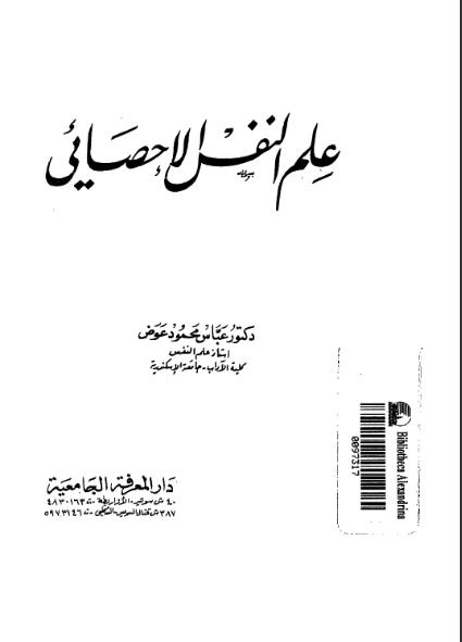 تحميل كتاب علم النفس الإحصائي pdf