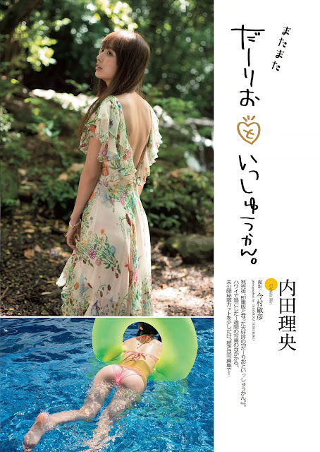 内田理央 Uchida Rio Weekly Playboy No 1-2 2017 Photos