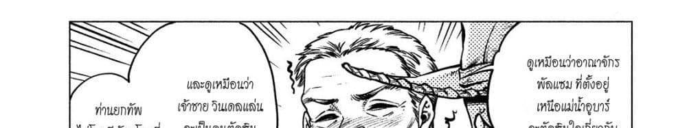อ่านการ์ตูน Henkyou no Roukishi - Bard Loen ตอนที่ 5 หน้าที่ 10