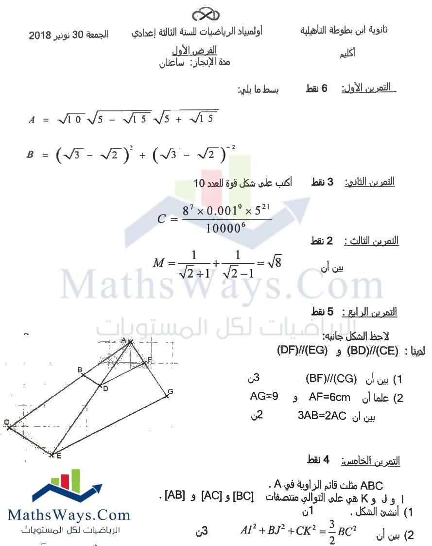 اولمبياد الرياضيات لمستوى الثالثة اعدادي الفرض الاول المرحلة الأولى