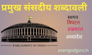 Pramukh parliament terms