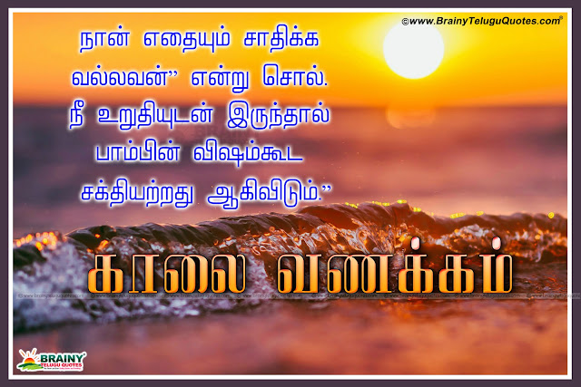 Here is Tamil  Kavithaigal Greetings with inspirational quotes Messages wishes,Tamil Good Morning Messages and Quotations pictures,Latest Tamil Good Morning Greetings Online for friends,Nice Tamil Good Morning Wallpapers,Tamil Nice Good Morning vazhthukkal Life Quotes Images