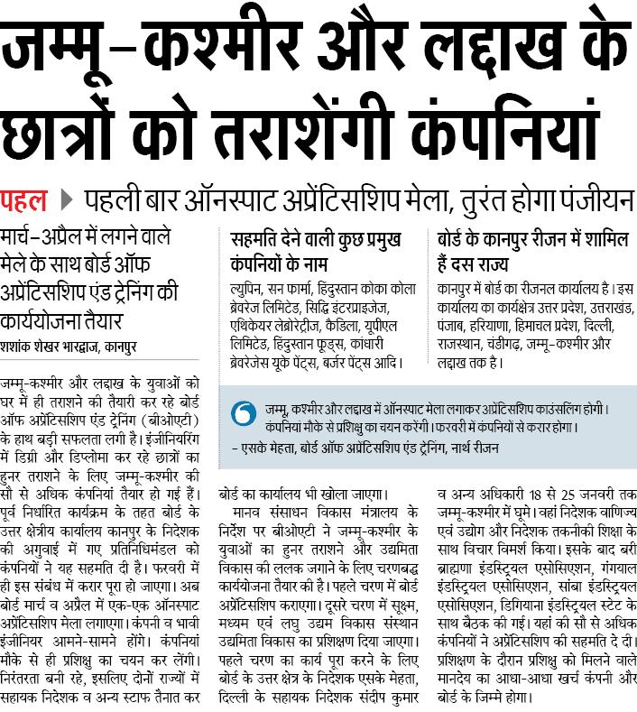 जम्मू-कश्मीर और लद्दाख के छात्रों को तराशेंगी कंपनियां