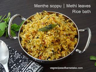 Menthe soppu ricebath recipe in Kannada