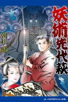 時代小説挿絵、時代イラスト、表紙イラスト、神谷一郎、イラストレーター、妖術、忍者、