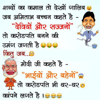 Narendra modi funny speech Vs Amitabh Bachchan Jokes in Hindi