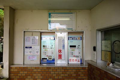 生駒ケーブル券売機
