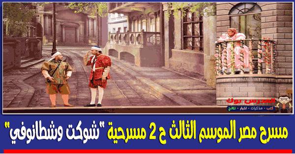 شوكت وشطانوفى مسرح مصر الموسم الثالث الحلقة 2