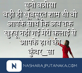 Status_for_baisa_in-hindi