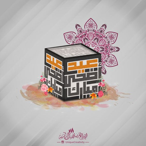 Best Eid al adha Mubarak picture