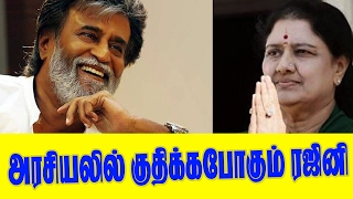 Superstar Rajni Massive Decision On Sasikala Issue | Rajini To Jump In Politics