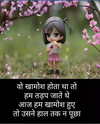 Vo Khamosh Hota Tha To Ham Tadap Jate The Aaj Hum Kamosh Hue To Usne Haal Tak N Pucha..