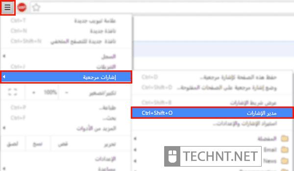 بالصور... كيفية نقل مواقعك المفضلة معك في كل مكان وعلى أي جهاز بدون الإعتماد على جوجل - التقنية نت - technt.net