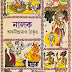 Nalok by Abanindranath Tagore - Bengali ePub, Mobi, PDF Ebooks
