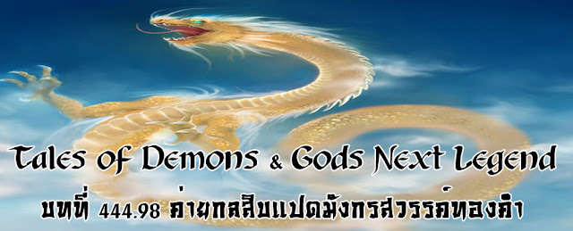 http://readtdg2.blogspot.com/2017/02/tales-of-demons-gods-next-legend-44498.html