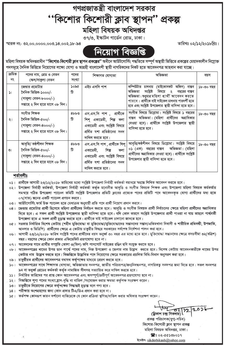 Department of Women Affairs Teenage Girls Club Recruitment Circular 2018