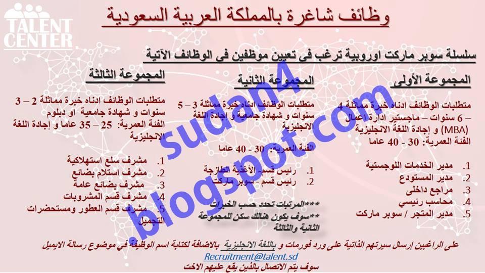 سلسلة سوبر ماركت اوربية ترغب في تعيين موظفين سودانيين بالسعودية
