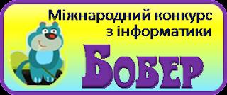 Картинки по запросу конкурс бобер 2016 украина