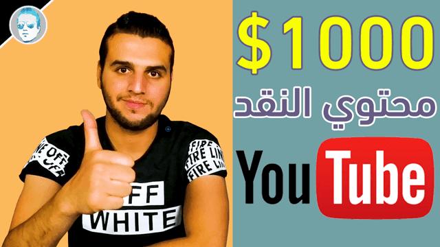 المحتوي الناقد وتحقيق 1000$ شهريا ! الربح من اليوتيوب والادوات المستخدمه لانشاء قناة نقد