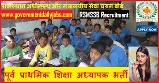 RSMSSB Recruitment of Pre-Primary Education Teacher (पूर्व प्राथमिक शिक्षा अध्यापक)