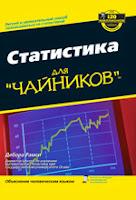 книга «Статистика для чайников»