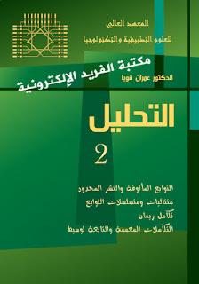 تحميل كتاب التحليل الحقيقي 2 pdf د. عمران قوبا