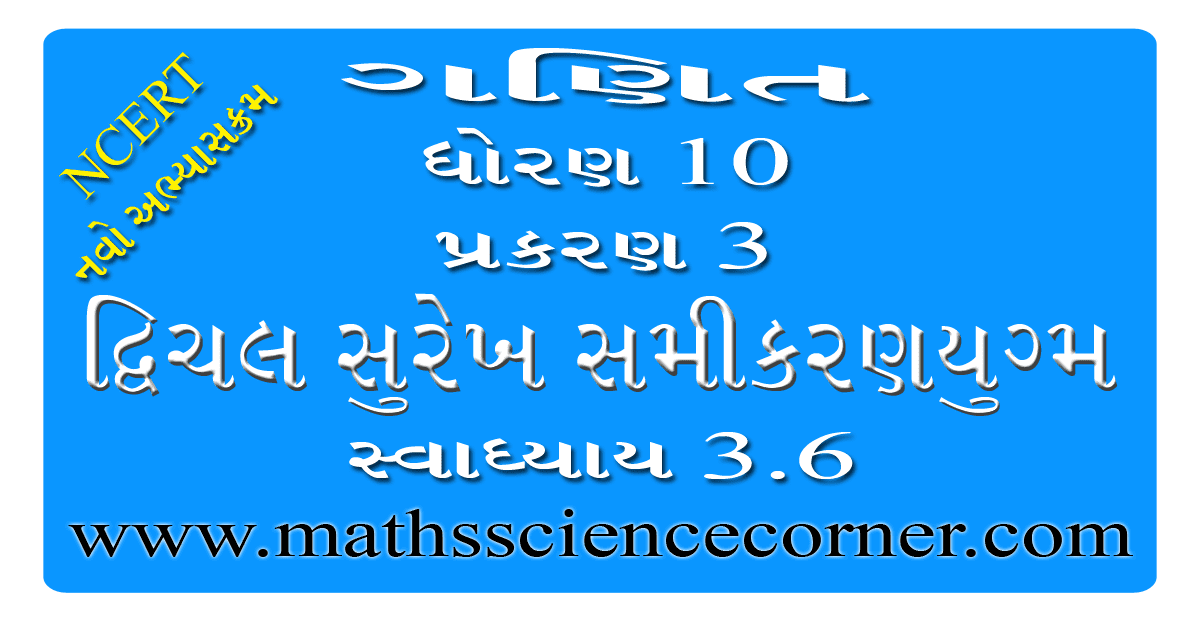 Maths Std 10 Swadhyay 3.6 Videos