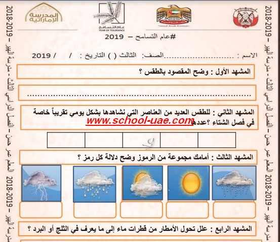 ملزمة مراجعة مادة  الاجتماعيات للصف الثالث الفصل الثالث 2019 - مناهج الامارات