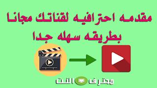برنامج خرافي لعمل مقدمات للفيديو بشكل احترافي Corel Motion Studio 3D
