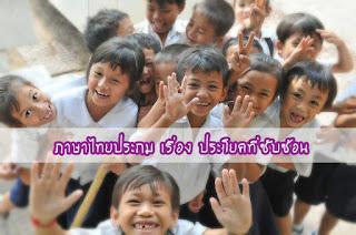 สรุปเรื่องประโยคที่ซับซ้อน (วิชาภาษาไทย ป.6)