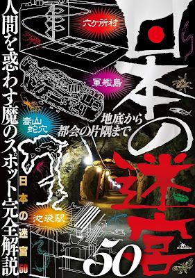 日本の迷宮50 人間を惑わす魔のスポット完全解説 地底から都会の片隅まで raw zip dl