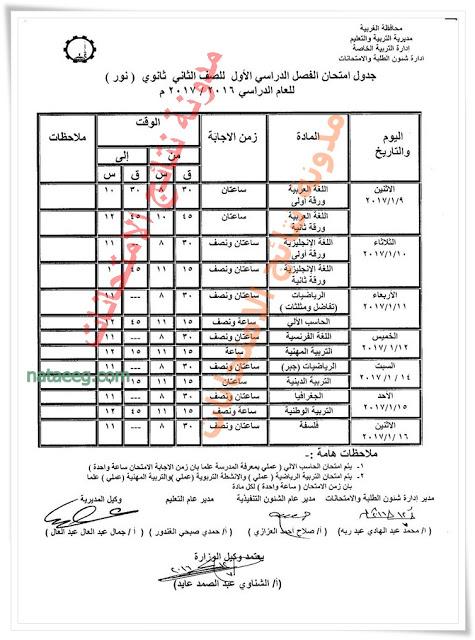 جدول إمتحانات اترم الاول للصف الأول والثانى الثانوى 2017 بمحافظة الغربيه