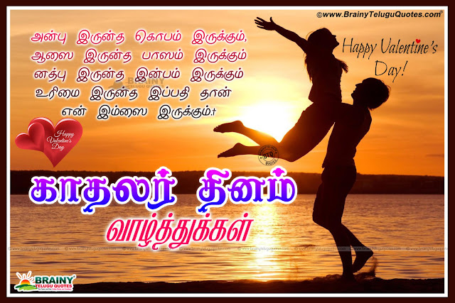 Good and Nice Love Quotes for Valentines Day. Tamil Best Nice Good Tamil Quotes Pictures Online. Happy Valentine's Day Tamil Messages with Nice Pictures. Best Valentine's Day Tamil Love Pics,Happy Valentine's Day Best Tamil Greetings and Nice Quotes Messages. Indian Tamil Language Happy Valentine's Day Quotes and Messages, Love Quotes in Tamil Language for Lovers. Nice Love Messages,Tamil Nice Valentine's Day Quotes with Nice Greetings. Best Valentines Day Tamil Quotes Pictures. Tamil Nice Love Propose Tamil Love Letters with Valentine's Day Love Quotes Pictures.