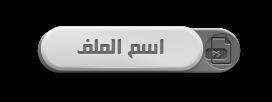 """أيقونات لمواقع التواصل الاجتماعي psd ط§ط³ظ… ط§ظ""""ظ…ظ""""ظپ.png"""