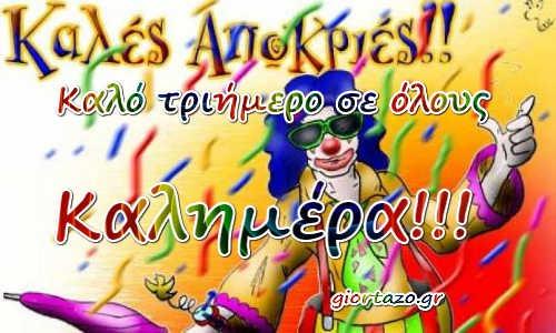 Αποκριάτικες καλημέρες και ευχές σε όλους! giortazo
