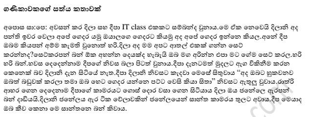 Sinhala Wela 2016: Sinhala Wela Stories: Ganikawakage Sathya Kathawak (A True