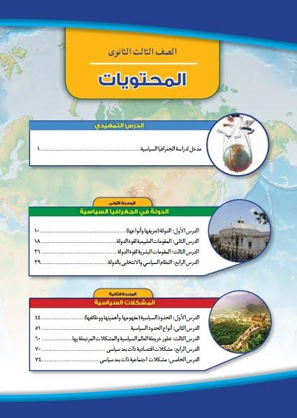 محتوي كتاب مادة الجغرافيا السياسية المنهج الجديد للثانوية العامة المصرية 2017