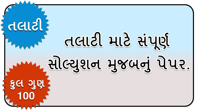 Talati Cum Mantri Old Question Paper PDF Download