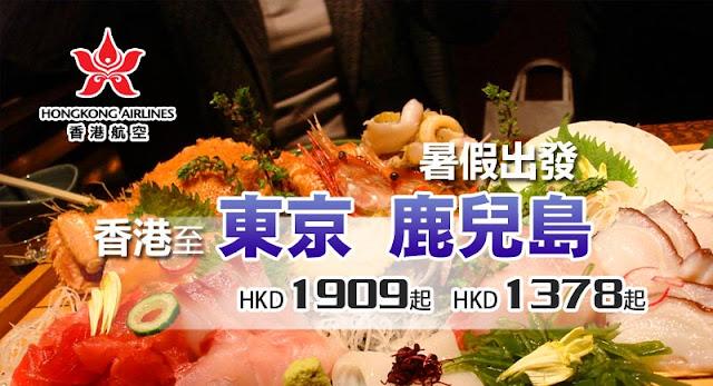 不得了!港航暑假去東京、鹿兒島又平左,香港飛 東京 $1909起、鹿兒島 HK$1,378起,7、8月出發!