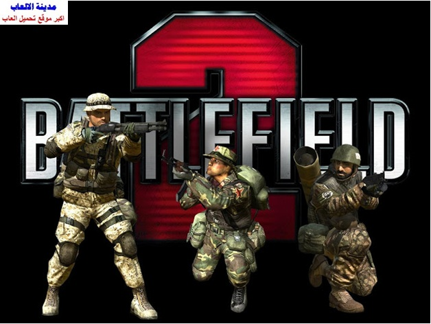 تحميل لعبة باتل فيلد Battlefield 2 للكمبيوتر كاملة برابط واحد مباشر ميديا فاير