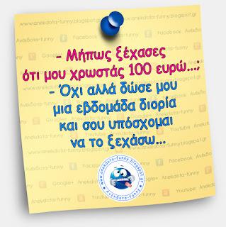 Μήπως ξέχασες ότι μου χρωστάς 100 ευρώ...;