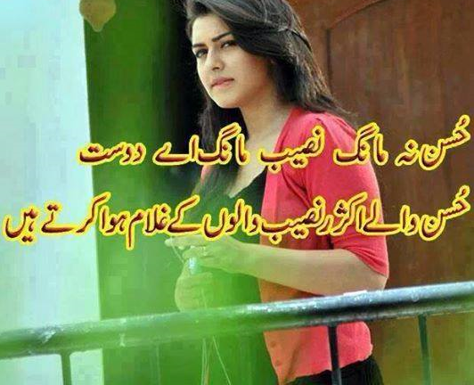 Sad Quotes Wallpapers In Urdu Poetry Romantic Amp Lovely Urdu Shayari Ghazals Baby