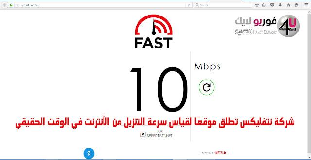 شركة نتفليكس تطلق موقعًا لقياس سرعة التنزيل من الإنترنت في الوقت الحقيقي