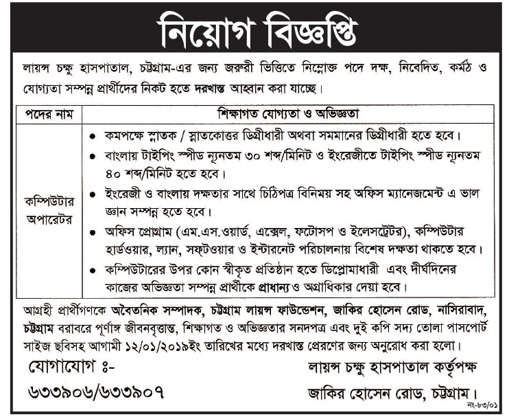 Lion Eye Hospital, Chittagong Job Circular 2018