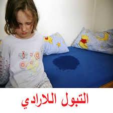 حل مشكلة التبول اللاارادى عند الاطفال