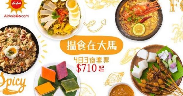 搵食在大馬優惠,吉隆坡/沙巴/浮羅交怡/古晉/檳城 機票+3晚酒店HK$710起 - AirAsiaGo