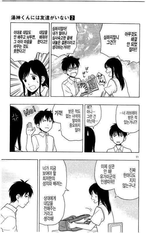 유가미 군에게는 친구가 없다 6화의 11번째 이미지, 표시되지않는다면 오류제보부탁드려요!